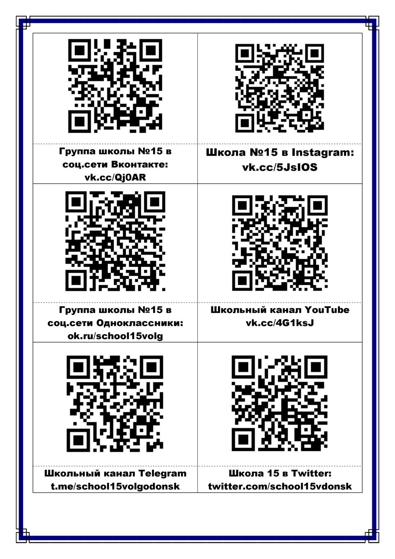 Школа №15 в социальных сетях
