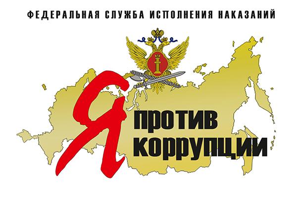 Конкурс антикоррупционной направленности