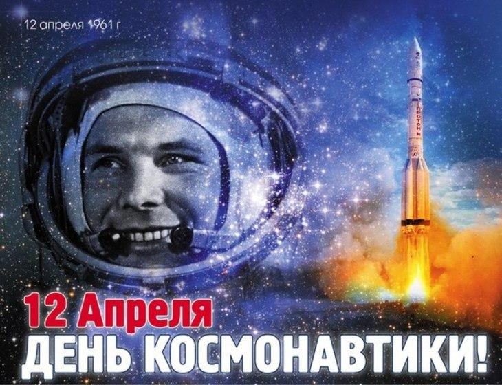 В преддверии Дня космонавтики - открытый урок